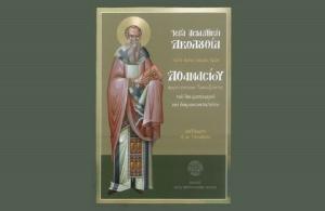Η Ιερά Μητρόπολη Δράμας εξέδωσε την ιερά ασματική ακολουθία του Αθανασίου Αρχιεπισκόπου Τραπεζούντος