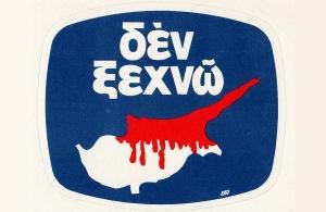 Ομοσπονδία Ποντιακών Σωματείων Αυστραλίας: Κύπρος 46 χρόνια μετά — Όσο και αν κάποιοι το θέλουν «Δεν Ξεχνάμε»