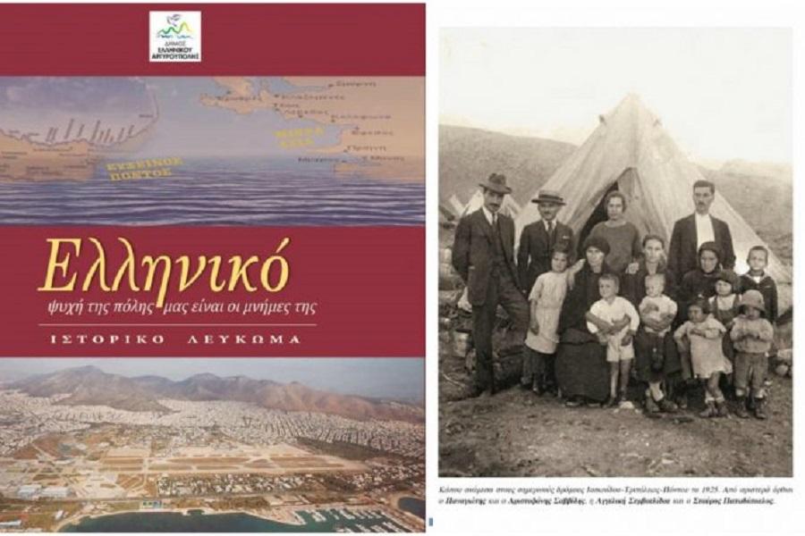 Χάρης Πασβαντίδης: «Μέγαρο Ποντιακού Ελληνισμού» το φλογερό όραμα του Δημάρχου Ελληνικού–Αργυρούπολης