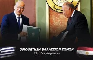 Συμφωνία Ελλάδας-Αιγύπτου: Αυτός είναι ο χάρτης οριοθέτησης ΑΟΖ μεταξύ των δύο χωρών
