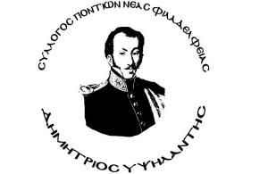 Δεν θα γίνουν φέτος μαθήματα ποντιακών χορών στον «Δημήτριο Υψηλάντη» Ν. Φιλαδέλφειας