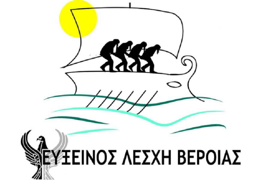 Έρχονται εκλογές και ΓΣ στην Εύξεινο Λέσχη Βέροιας
