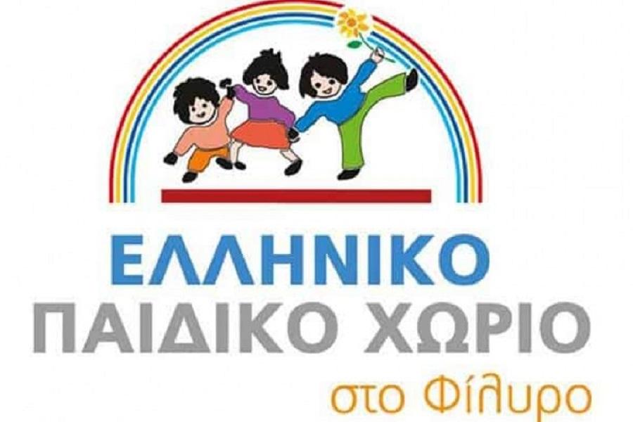 Ο Ποντιακός Σύλλογος Καλλιθέας-Συκεών δίπλα στο Παιδικό Χωριό Φιλύρου
