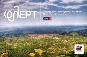 H ΕΛΠ Νάουσας στην εκπομπή «φλΕΡΤ»