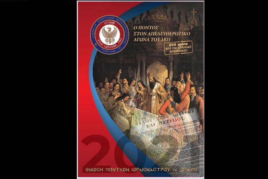 Επετειακό ημερολόγιο για τα 200 χρόνια από την ΕΠΩΦ