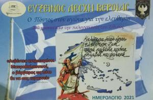 Κυκλοφόρησε το πολυσέλιδο και συλλεκτικό ημερολόγιο της Ευξείνου Λέσχης Βέροιας
