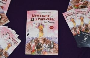Το 1ο Παιδικό Εικονογραφηµένο Βιβλίο στην Ελλάδα για τη Γενοκτονία των Ποντίων