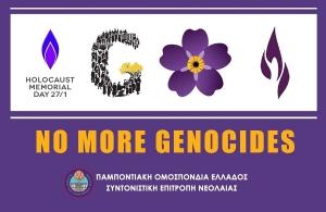 ΠΟΕ για 9 Δεκεμβρίου: «Η Γενοκτονία δεν συμβαίνει απλά»