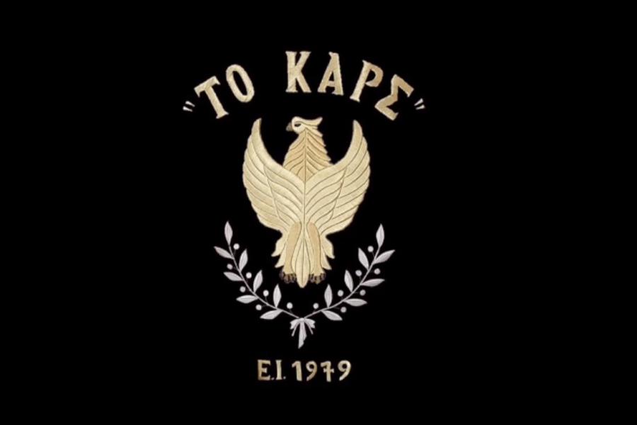 Ποντιακός Πολιτιστικός Σύλλογος Μαυροβάτου «Το Καρς»: «Να τα πούμε;»