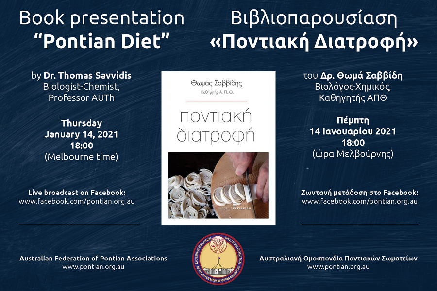 Παρουσίαση του βιβλίου «Ποντιακή Διατροφή» του καθηγητή Θωμά Σαββίδη στον ποντιακό ελληνισμό και στη γενικότερη Ελληνική κοινότητα της Αυστραλίας από την Αυστραλιανή Ομοσπονδία Ποντιακών Σωματείων