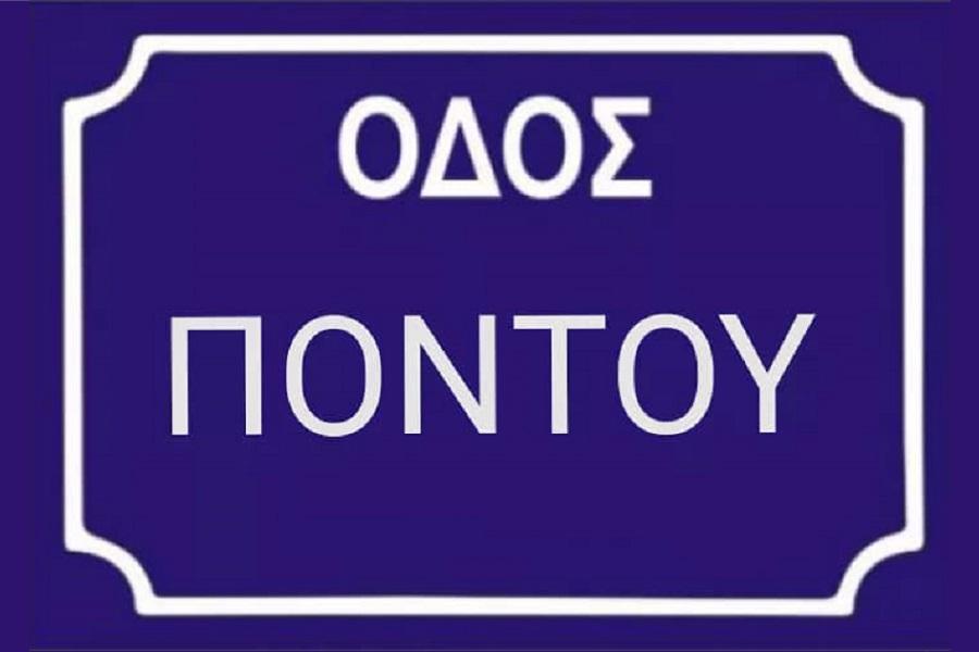Εύξεινος Λέσχη Σερβίων: «Να ονομαστεί η οδός Καρατάσου σε οδό Πόντου»
