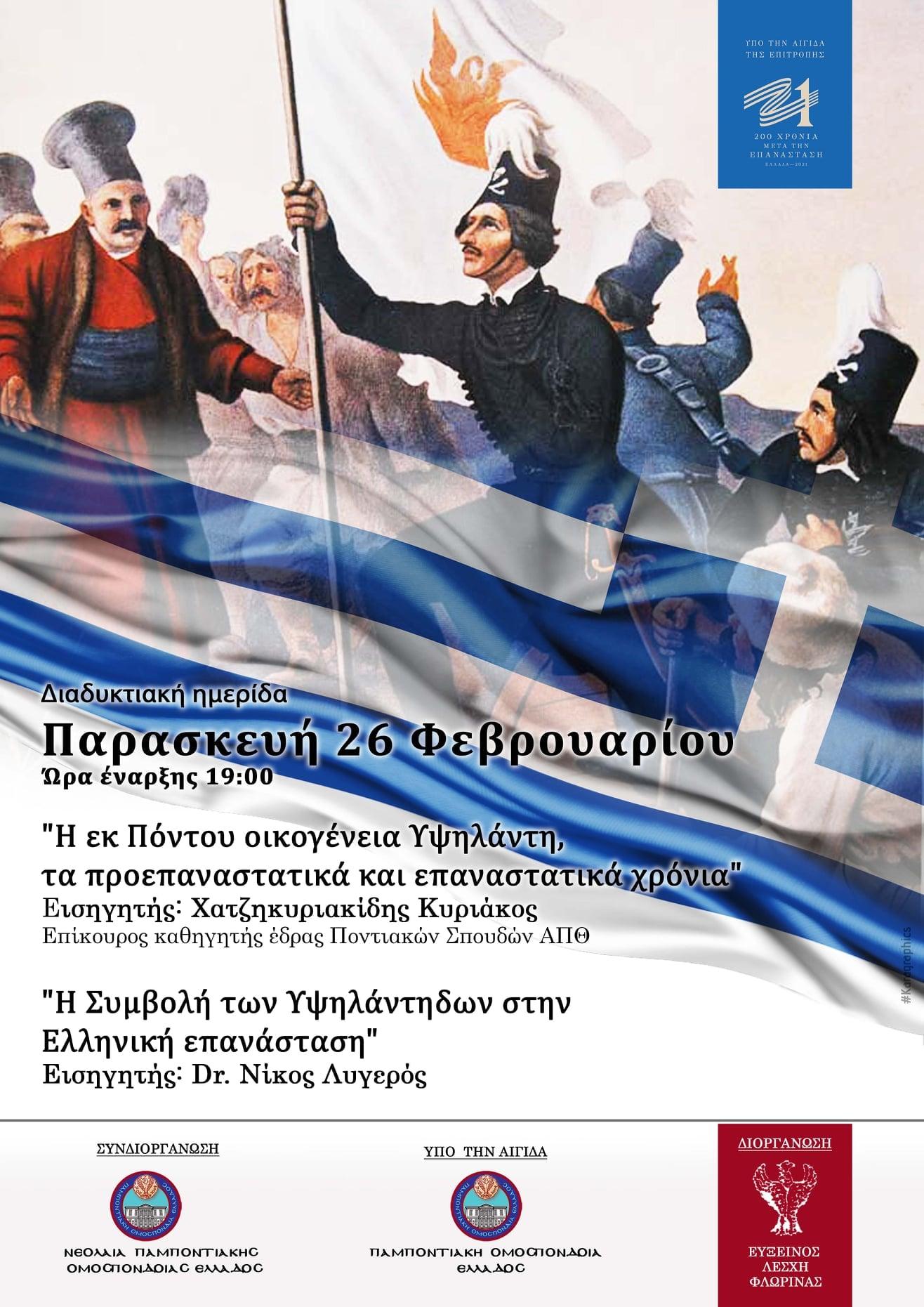 Διαδικτυακή ομιλία για τη συμβολή των Υψηλάντηδων στην Ελληνική Επανάσταση