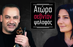 «Ατώρα σεβντάν ψαλαφάς» το νέο τραγούδι της Πέλα Νικολαΐδου και του Γιώργου Ατματσίδη