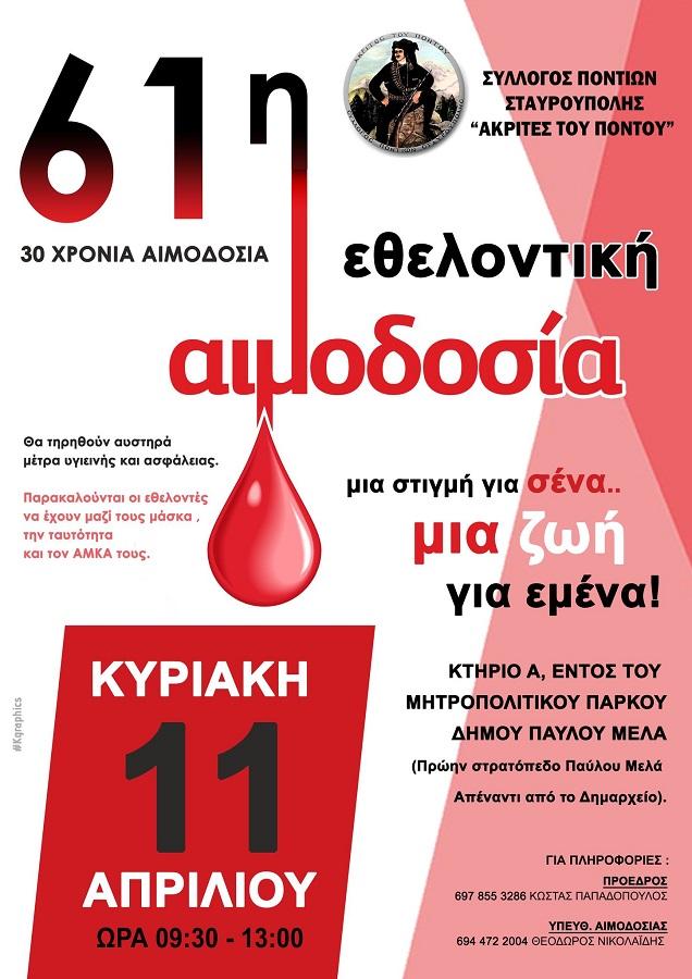 Έρχεται η 61η Αιμοδοσία των «Ακριτών του Πόντου» Σταυρούπολης