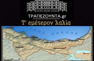 Έρχεται η «Τ' Εμέτερον Λαλία» στο ΤΡΑΠΕΖΟΥΝΤΑ.gr