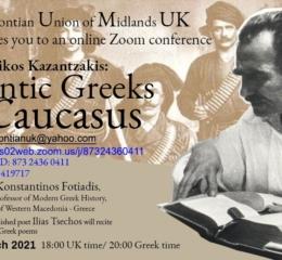 Διαδικτυακή εκδήλωση για τους Έλληνες Πόντιους του Καυκάσου από την Ένωση Ποντίων Κεντρικής Αγγλίας