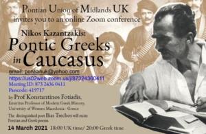 Πλήθος συμμετοχών και μηνυμάτων, απ΄ όλο τον κόσμο και την Ελλάδα στην διαδικτυακή εκδηλωση της ΕΝΠ Κεντρικής Αγγλίας