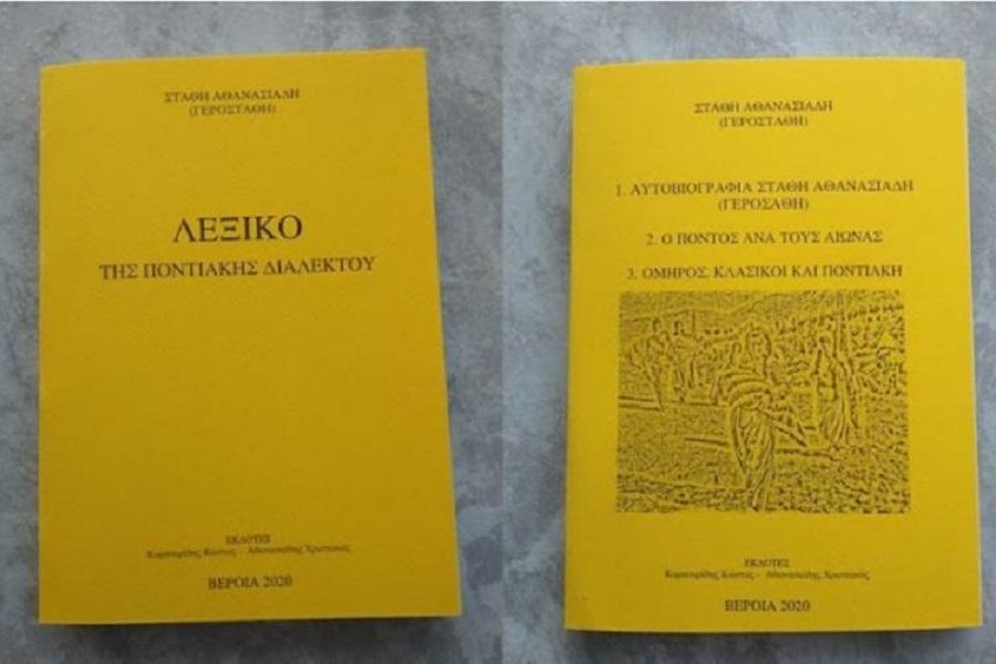 Ξεκινά ο 2ος κύκλος μαθημάτων ποντιακής διαλέκτου στην Εύξεινο Λέσχη Βέροιας
