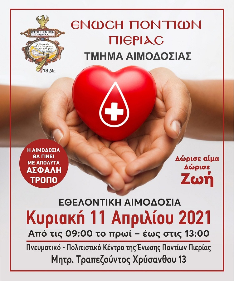 Εθελοντική Αιμοδοσία από την Ένωση Ποντίων Πιερίας