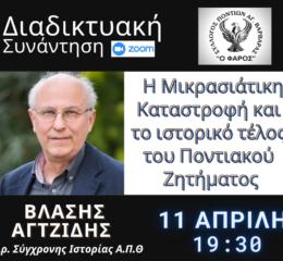 Έρχεται η 6η Ανοιχτή Διαδικτυακή Συνάντηση από τον «Φάρο» Αγ. Βαρβάρας
