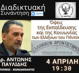 Έρχεται η 5η Ανοιχτή Διαδικτυακή Συνάντηση από τον «Φάρο» Αγ. Βαρβάρας