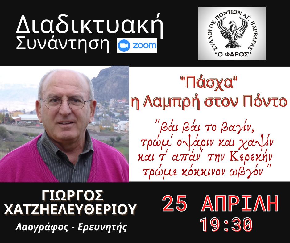 Έρχεται η 8η Ανοιχτή Διαδικτυακή Συνάντηση από τον «Φάρο» Αγ. Βαρβάρας