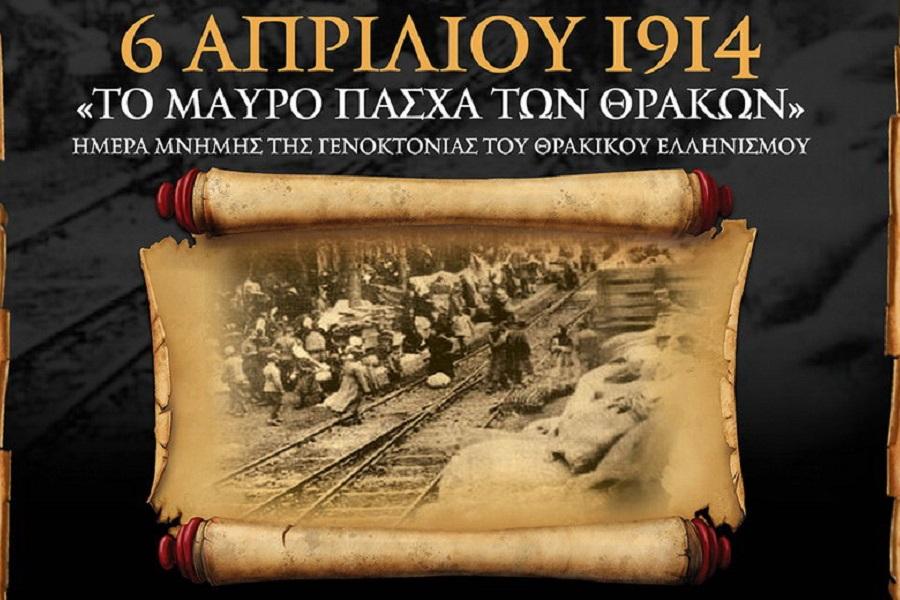 Μνημείο για τη Γενοκτονία του Θρακικού Ελληνισμού θα ανεγερθεί ανάμεσα στους θύτες Τουρκία και Βουλγαρία