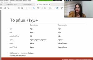 Πραγματοποιήθηκε το πρώτο μάθημα του ΄Β Κύκλου Διαδικτυακών Μαθημάτων Ποντιακής Διαλέκτου της ΕΛΒέροιας