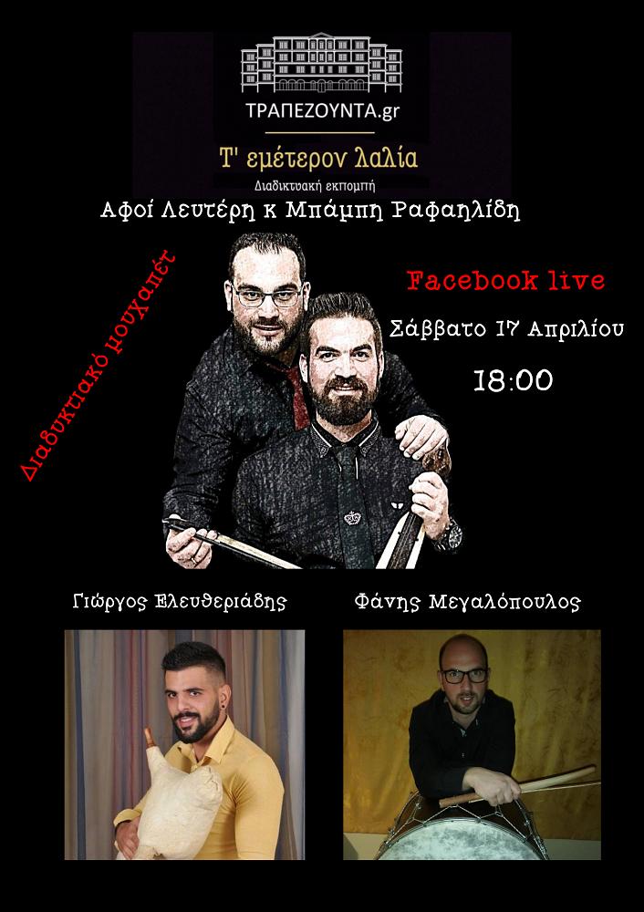 Έρχεται το πρώτο μουχαπέτ από την «Τ' Εμέτερον Λαλία» του ΤΡΑΠΕΖΟΥΝΤΑ.gr με τους Αφοί Ραφαηλίδη
