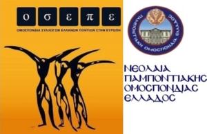 Κοινό Συμβούλιο Σ.Ε.Ν της Π.Ο.Ε και Σ.Ε.Ν της Ο.Σ.Ε.Π.Ε