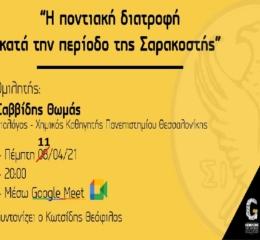 Έρχεται η 2η Διαδικυακή Διάλεξη από τον Ποντιακό Σύλλογο Καλλιθέας-Συκεών