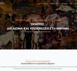 Συλλογή υπογραφών για τη δημιουργία Ποντιακού Μουσείου και Ερευνητικού Κέντρου για την Ιστορία και τον Πολιτισμό του Πόντου