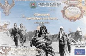 Διαδικτυακή εκδήλωση για την Γενοκτονία από την Διεθνή Ένωση Αστυνομικών