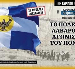 Την Κυριακή 16 Μαΐου δώρο με την «Δημοκρατία» το πολεμικό λάβαρο των αγωνιστών του Πόντου
