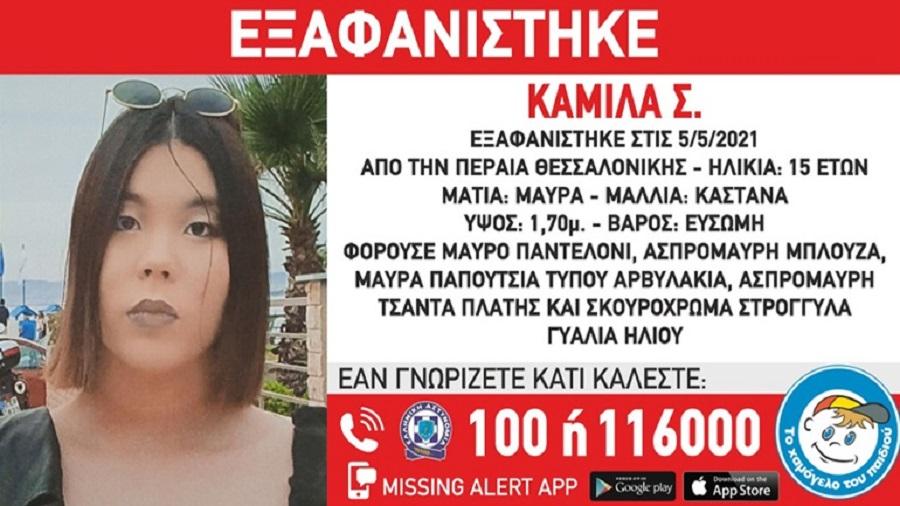 Συναγερμός για την εξαφάνιση 15χρονης από την Περαία Θεσσαλονίκης