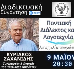 Έρχεται η 9η Ανοιχτή Διαδικτυακή Συνάντηση από τον «Φάρο» Αγ. Βαρβάρας