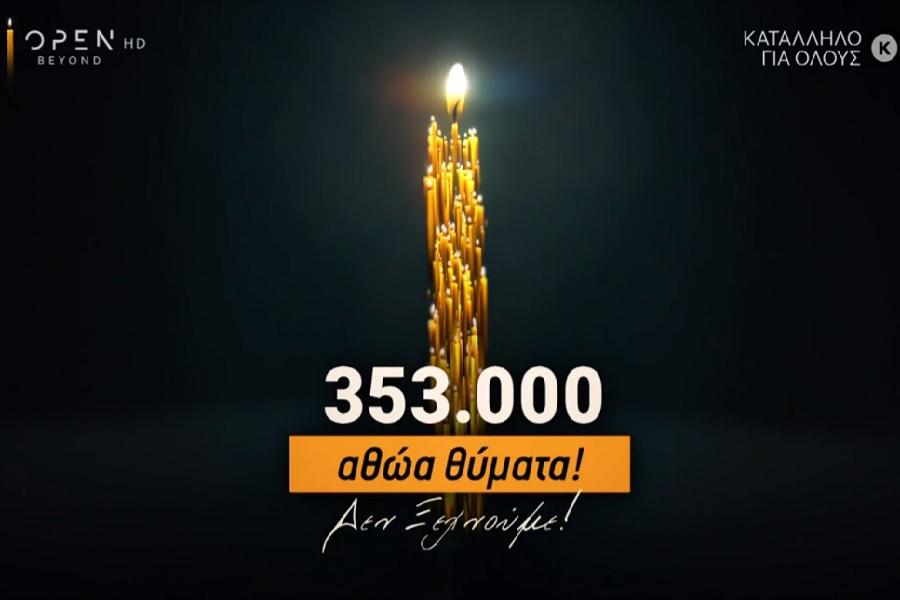 Παρακολουθήστε την εκπομή «353.000 Αθώα Θύματα! Δεν ξεχνούμε» από το OPEN TV