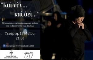 «Και νῦν… καὶ ἀεὶ…»: Εκδήλωση από την Oρχήστρα «1919» για την Γενοκτονία
