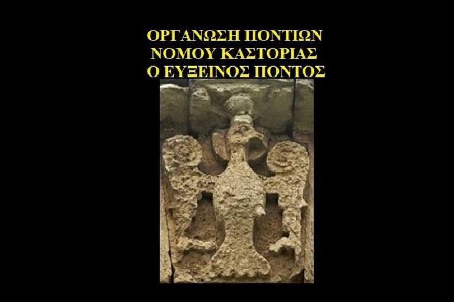 Καστοριά: Λιτός ο φετινός εορτασμός της επετείου της Γενοκτονίας