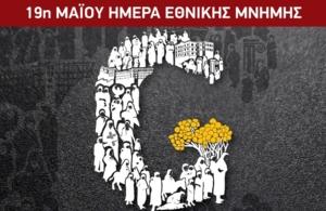 Αυτό είναι το πρόγραμμα εκδηλώσεων της ΠΟΕ για τα 102 χρόνια από την Γενοκτονία