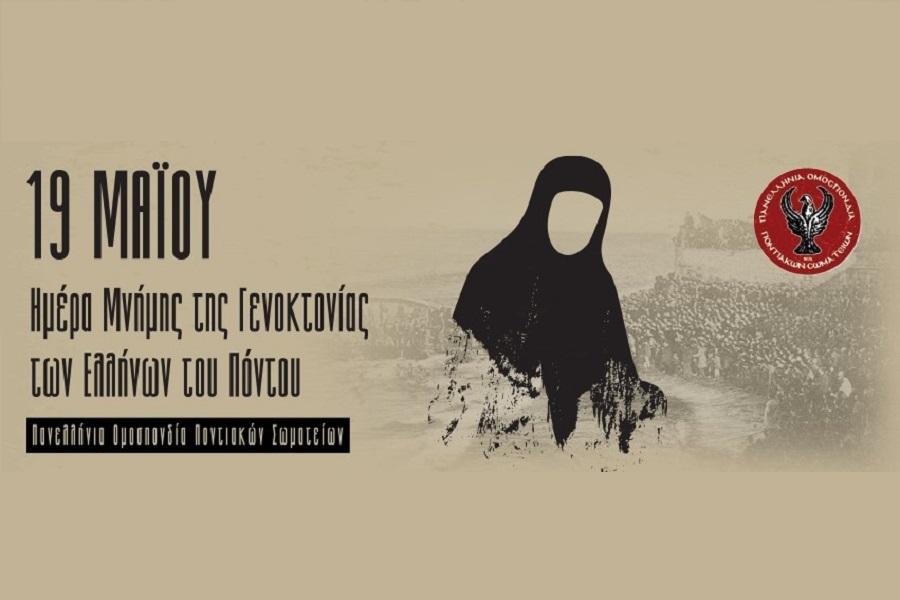 Πρόγραμμα Συμβολικών Δράσεων ΠΟΠΣ για την Ημέρα Μνήμης της Γενοκτονίας των Ελλήνων του Πόντου