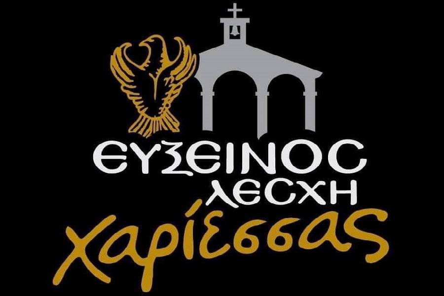 Έγιναν εκλογές στην Εύξεινο Λέσχη Χαρίεσσας