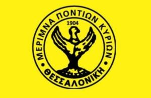 Η Ανατολή Δημητριάδου επανεξελέγη πρόεδρος της Μέριμνας Ποντίων Κυριών και νέο διοικητικό συμβούλιο