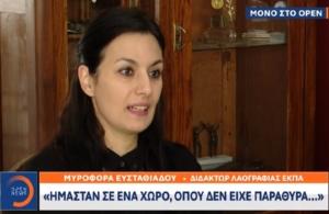Τι δήλωσε στο OPEN TV η Μυροφόρα Ευσταθιάδου για την περιπέτειά της στην Κωνσταντινούπολη