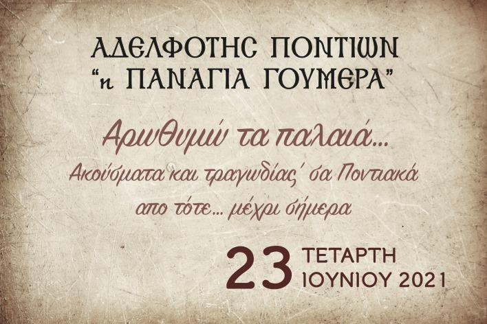 Ποντιακή παραδοσιακή βραδιά από την «Παναγία Γουμερά» Καλλιθέας Αττικής