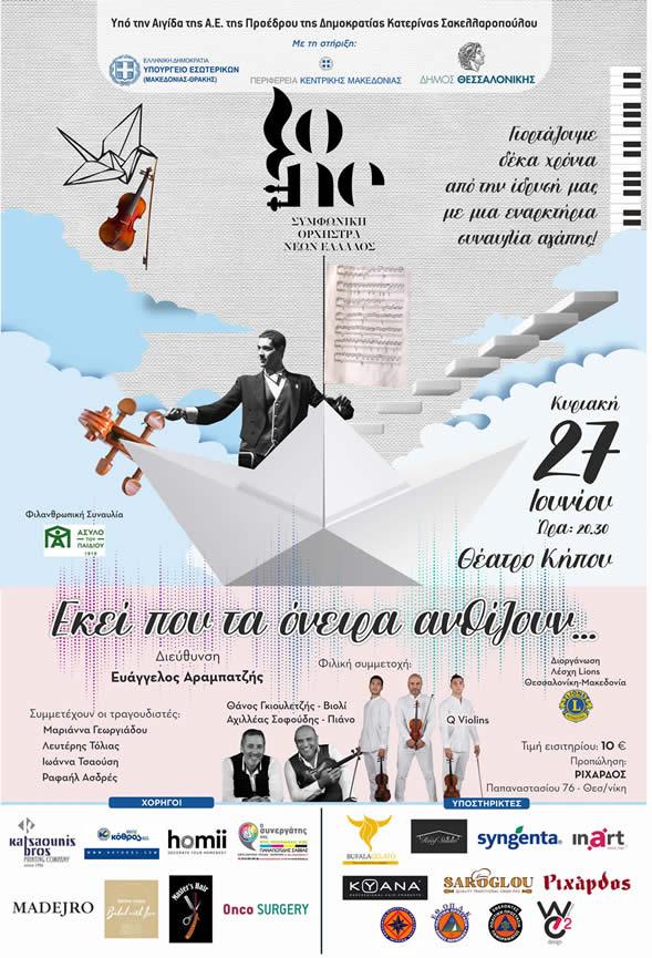 «Εκεί που τα όνειρα ανθίζουν»: Συναυλία για τα 10 χρόνια της ΣΟΝΕ