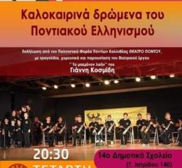 Καλοκαιρινά δρώμενα του Ποντιακού Ελληνισμού στη Καλλιθέα
