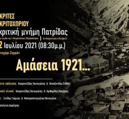 «Αμάσεια 1921» — Ιστορικό αφιέρωμα από τους Ακρίτες Ακριτοχωρίου