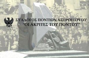 Νέο ΔΣ με επανεκλογή του Σεπτούχα Ιωάννη στη θέση του προέδρου στους «Ακρίτες» Ασπροπύργου