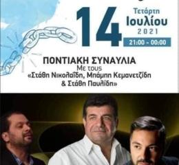 Ποντιακή συναυλία για τα 108 χρόνια ελευθερίας του Δήμου Νέστου